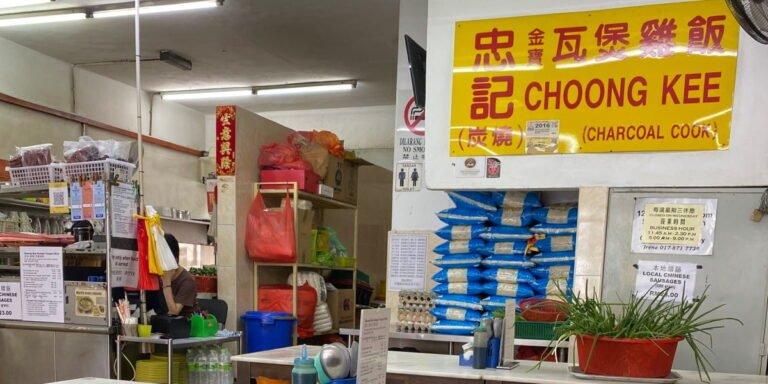 Choong Kee Claypot Chicken Rice Review